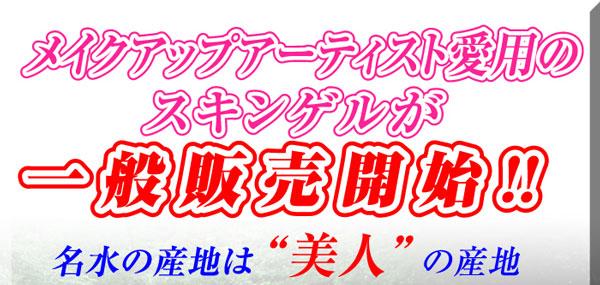 水の天使・・・メイクアップアーティスト愛用のスキンゲルが一般販売開始!