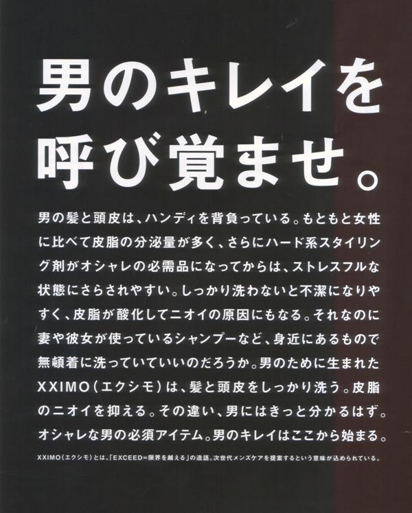 ホーユー HOYU エクシモ XXIMO シャンプー コンディショナー 通販激安最安値挑戦中!