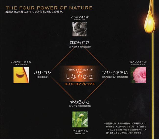 ケラスターゼ ユイルスブリム 世界各地で古来より伝わる、4つの希少な植物由来成分を贅沢に配合