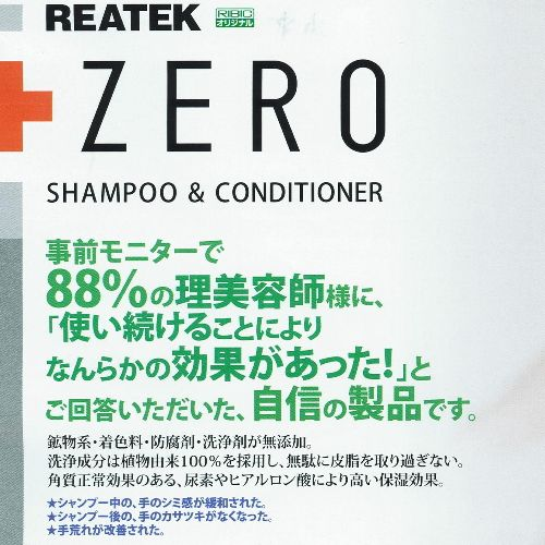 リアテク(旧アトリオ) ゼロ シャンプー オレンジ 4000ml(詰替用)
