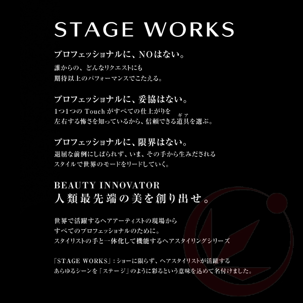 資生堂プロフェッショナル ステージワークス〜STAGE WORKS通販激安格安最安値挑戦中!